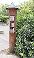 Berlin Karlshorst Bücherbaum 6388.jpg