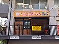 Betokon-Ramen-Shinkyo-Kinenbashi-Nagoya.jpg