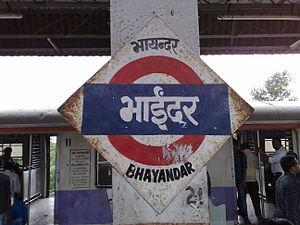 Bhayandar railway station - Bhayandar station