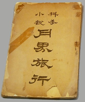 Beijing Lu Xun Museum - Image: Books of Luxun 1
