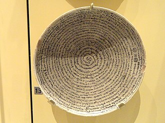 Mandaic alphabet - Image: Bowl with incantation for Buktuya and household, Mandean in Mandaic language and script, Southern Mesopotamia, c. 200 600 AD Royal Ontario Museum DSC09714