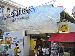 Bugis, Singapore - The present Bugis Street, developed from New Bugis Street.