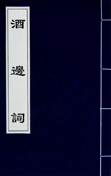 File:CADAL02110543 酒邊詞(一).djvu