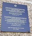 Cheb Synagogue Memorial Desk 2009-08-06.jpg