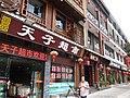 China IMG 3946 (29707532606).jpg