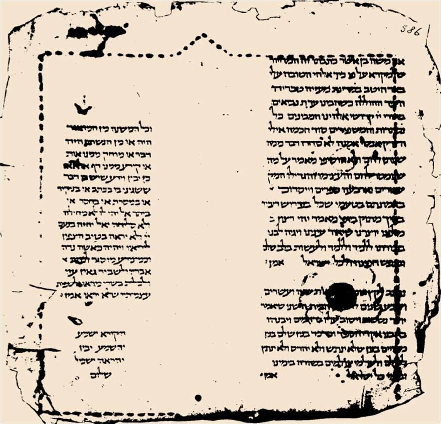 Codex Cairensis p586