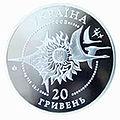Coin of Ukraine AN124 A20.jpg