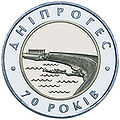 Coin of Ukraine DGES R.jpg