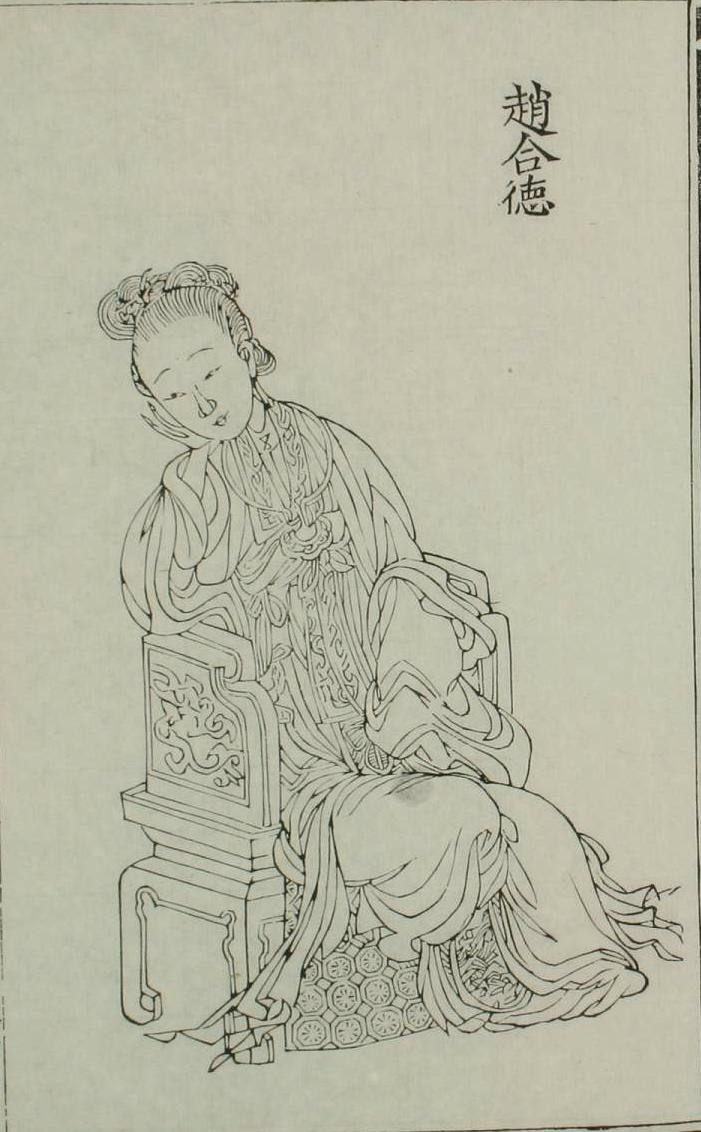 Consort Zhao Hede