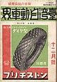 Cover of magazine Auto Taiwan 1935-12.jpg