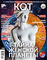 Covers of Schrödinger's Сat Popular Science Magazine No12(14) DEC 2015.jpg