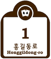 Cultural Properties and Touring for Building Numbering in South Korea (Casino) (Example).png