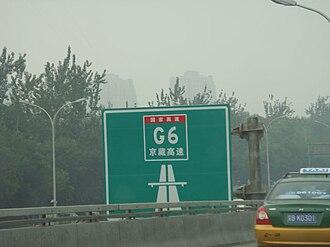 G6 Beijing–Lhasa Expressway - Image: DFG6Start Beijing WP