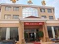Dongxiang, Fuzhou, Jiangxi, China - panoramio (17).jpg