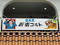 Dotonbori, Osaka - DSC05825.JPG