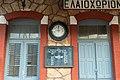Elaiochori, Arcadia, Greece-Train station001.jpg