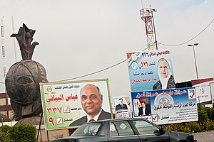 Nisour Square massacre - Election posters at the scene of the Blackwater Baghdad shootings in Nisour Square, Baghdad (2010)