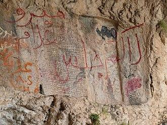 Eshkaft-e Salman - Image: Eshkaft e Salman III