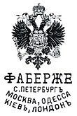 Fabergé logo2.jpg