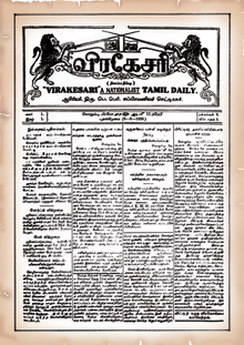 tamil essay on lion Flags of tamils this article needs additional (lion) and nandi the flag is often seen in tamil diaspora protests all over the world.