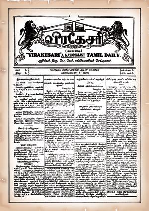 Virakesari - The First Page of Virakesari in 1930