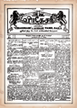 First page of Virakesari (06.08.1930).png