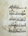 Folio from a Qur'an Manuscript, National Museum of Iran.png