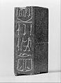 Fragment of a Ceremonial Cubit Rod MET 160158.jpg