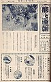 Frontpage of newspaper Travel and Transport in Taiwan 1938-08-07.jpg