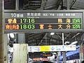 Fuji Train1.jpg