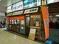 Fujinomiya-yakisobashop.jpg
