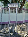 Fung Mo Street Road site in July 2021.jpg