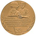 General Colin Powell Congressional Gold Medal (reverse).jpg