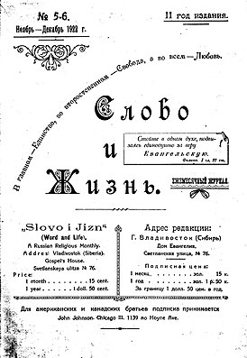 Gospel magazine Slovo i Zhizn (Word and Life) 1922.jpg