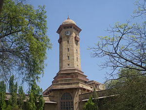 Gujarat University - The Gujarat University clock tower in Ahmedabad
