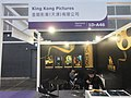 HKCEC 香港會議展覽中心 Wan Chai North 香港貿易發展局 HKTDC 香港影視娛樂博覽 Filmart March 2019 IX2 59.jpg