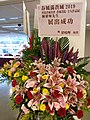 HKCL 銅鑼灣 CWB 香港中央圖書館 Hong Kong Central Library 展覽廳 Exhibition Gallery flowers March 2016 SSG 07.jpg