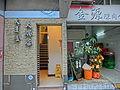 HK 九龍城 Kln City 城南道 South Wall Road Feb-2014 ZR2 restaurants.JPG