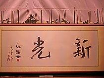 HK 北角 North Point 新光戲院 Sunbeam Theatre 紅線女 Hung Sin-nui Chinese handwriting words sign Dec-2013.JPG
