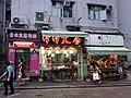 HK 石塘咀 Shek Tong Tsui 屈地街 Whitty Street August 2018 SSG 01.jpg