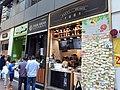 HK CWB 銅鑼灣 Causeway Bay 渣甸街 Jardine's Bazaar shop Lennon wall October 2019 SS2 01.jpg