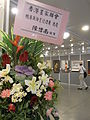 HK CWB HKCL art exhibition hall interior 11 陳偉南 flowers.JPG