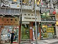 HK Central 閣麟街 10-16 Cochrane street Winning House 致發大廈 name sign May 2013.JPG