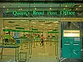HK Central The Center 中環中心 mall shop Queen's Road Central Post Office Sep-2014.JPG