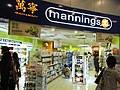 HK Chai Wan Hing Wah Plaza Shop Mannings blue shop sign Sept-2012.JPG