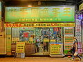 HK Fortress Hill King's Road night fishball noodle shop sign May-2014.JPG