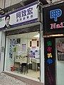 HK SYP 西環 Sai Ying Pun 水街 Water Street 何志宏 區議員 January 2021 SS2 05.jpg