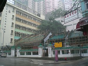 Man Mo Temple (Hong Kong) - Man Mo Temple complex, Hollywood Road. From left to right: Man Mo Temple, Lit Shing Temple, Kung So.