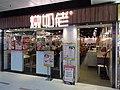 HK Tuen Mun New Town Commercial Arcade Waldorf Avenue shop Sept 2018 SSG Milk restaurant.jpg