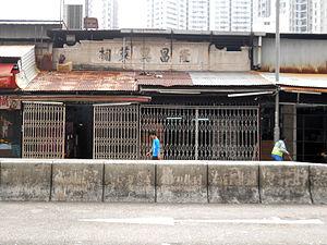 HK YauMaTeiFruitMarket LungCheong.JPG